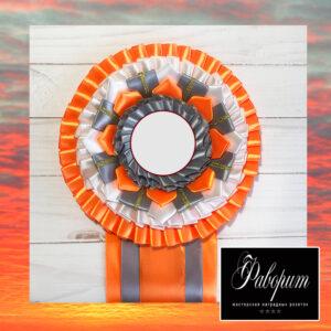 Наградная розетка оранжевая фото